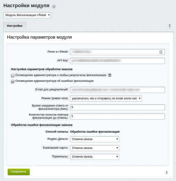 Фискализация заказов из Интернет-магазинов на 1С-Битрикс - 1